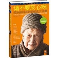 请不要灰心呀!-99岁柴田老奶奶的处女诗集