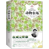 动物农场-典藏本