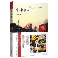 京津有味-那些年我们吃过的京津美食