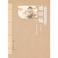 通俗编-(全2册)