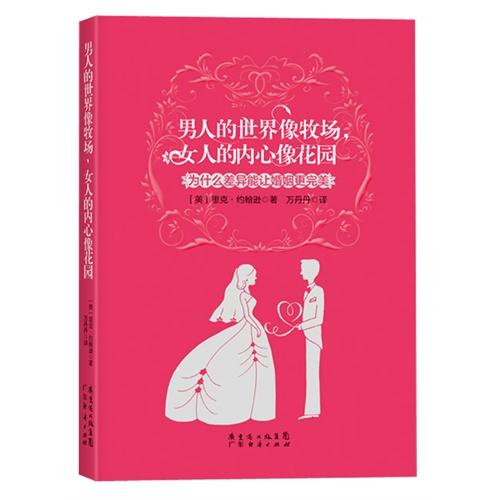 男人的世界像牧场 女人的内心像花园-为什么差异能让婚姻更完美