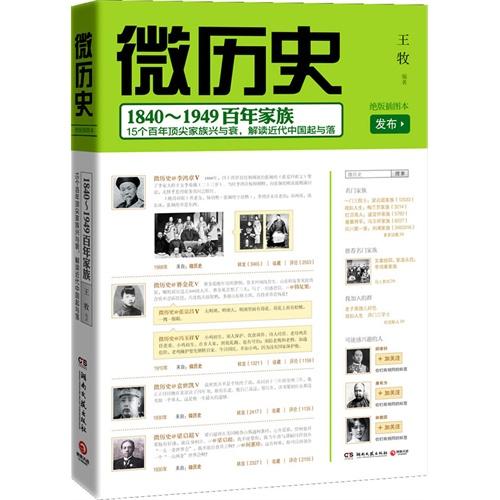 微历史-1840-1949百年家族-绝版插图本