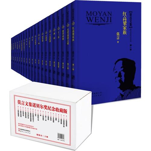 莫言文集诺贝尔奖纪念收藏版