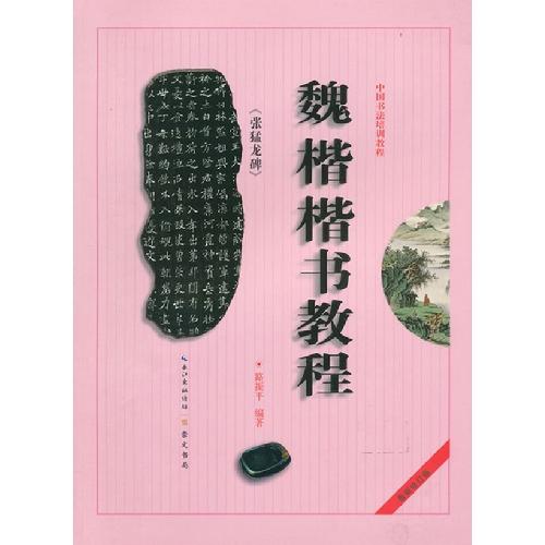 张猛龙碑-魏楷楷书教程-最新修订版