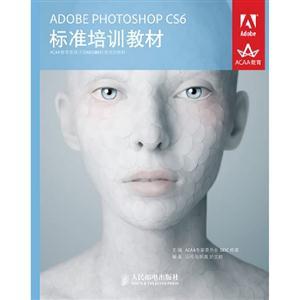 ADOBE PHOTOSHOP CS6 标准培训教材
