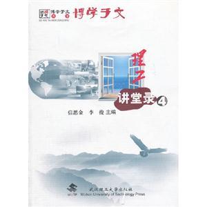 理工讲堂录-4