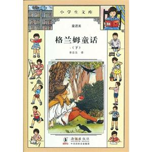 格兰姆童话-小学生文库-(下)-011-童话类