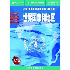 世界国家和地区-世界热点国家地图-大字版