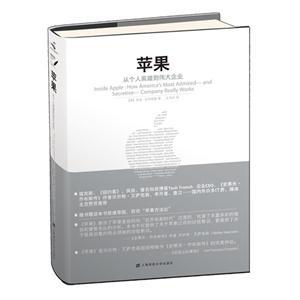 苹果-从个人英雄到伟大企业