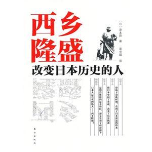 西乡隆盛-改变日本历史的人