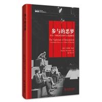 参与的恶梦-作为一种批判性的中立实践模式-话语实践卷03