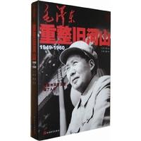 毛泽东重整旧河山:1949-1960