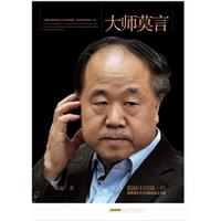 大��莫言/揭秘中��第一位�@得�Z���文�W��的本土作家