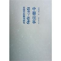 中医往事:1910-1949民国中医期刊研究/沪上中医地图