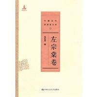 左宗棠卷(中国近代思想家文库)