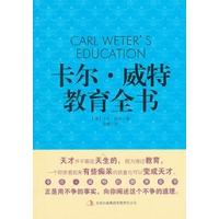 卡尔威特的教育下载_《卡尔·威特教育全书》((德)卡尔·威特(CarlWeter))【图片简介