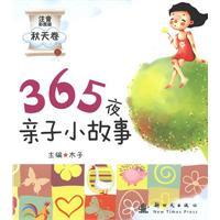 365夜亲子小故事(注音) 秋天卷