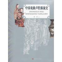 中国戏曲声腔源流史