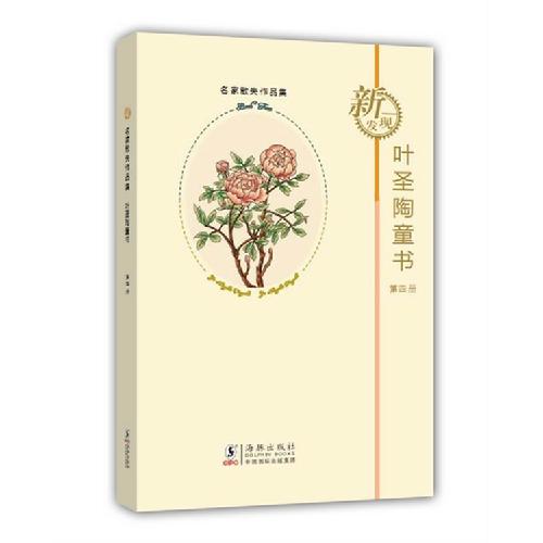 叶圣陶童书-第四册