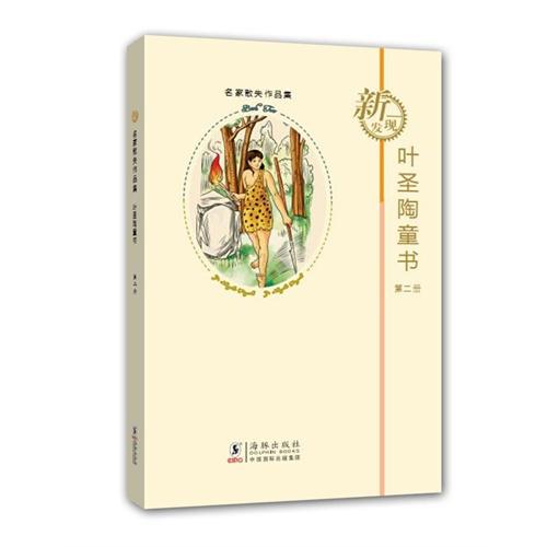 叶圣陶童书-第二册