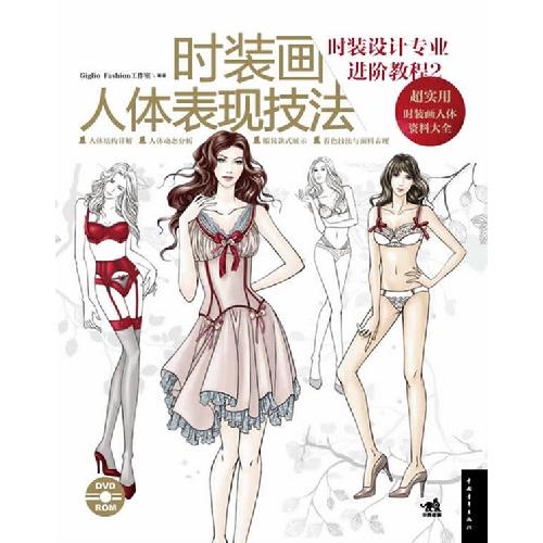 书籍>>艺术>>设计>>服装设计