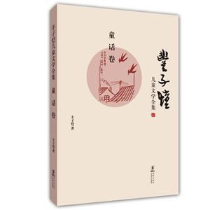童话卷-丰子恺儿童文学全集