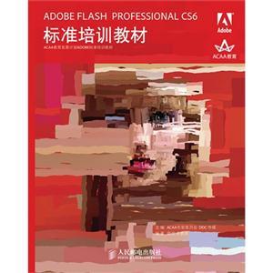 ADOBE FLASH PROFESSIONAL CS6标准培训教材