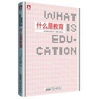 什么是教育