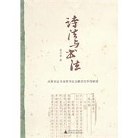 诗法与书法-从唐宋论书诗看书法文献的文学性解读