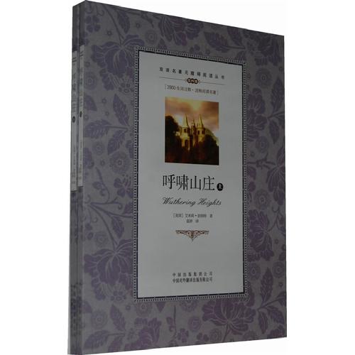 呼啸山庄-全两册