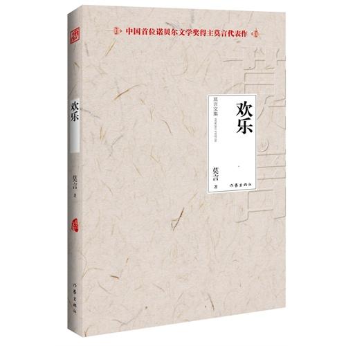 欢乐:莫言文集-中国首位诺贝尔文学奖得主莫言代表作
