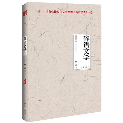 碎语文学-莫言文集