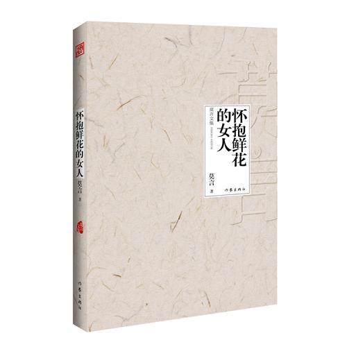 怀抱鲜花的女人-莫言文集-中国首位诺贝尔文学奖得主莫言代表作