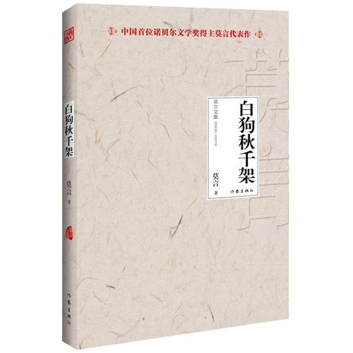 白狗秋千架-莫言文集-中国首位诺贝尔文学奖得主莫言代表作