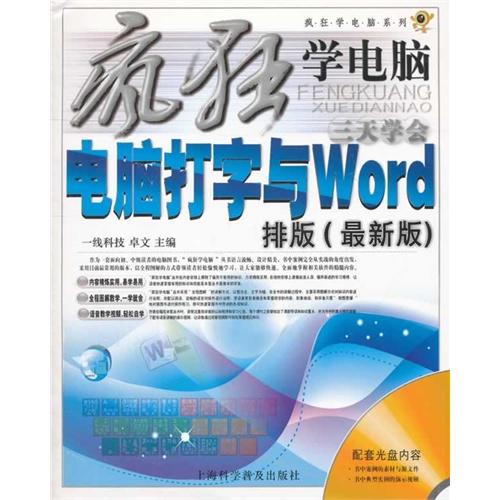 电脑打字与Word排版-疯狂学电脑-(最新版)-随书附赠多媒体光盘1张
