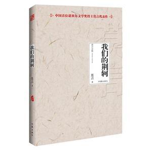 我们的荆轲-莫言文集・中国首位诺贝尔文学奖得主莫言代表作
