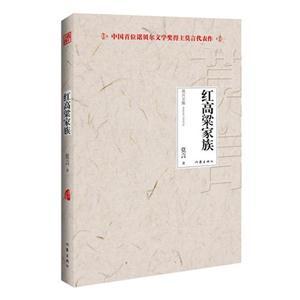 红高粱家族-莫言文集-中国首位诺贝尔文学奖得主莫言代表作