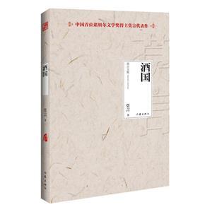酒国-莫言文集-中国首位诺贝尔文学奖得主莫言代表作