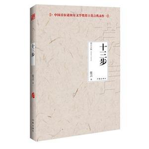 十三步-莫言文集-中国首位诺贝尔文学奖得主莫言代表作