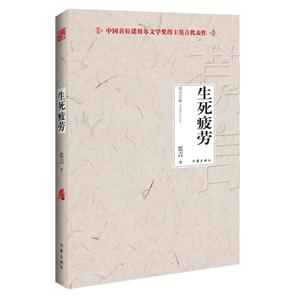 生死疲劳-莫言文集-中国首位诺贝尔文学奖得主莫言代表作