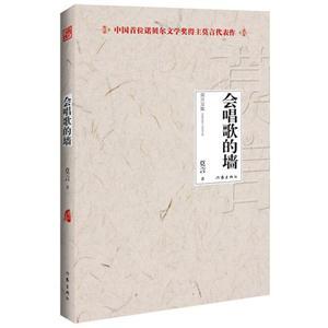 会唱歌的墙-莫言文集-中国首位诺贝尔文学奖得主莫言代表作