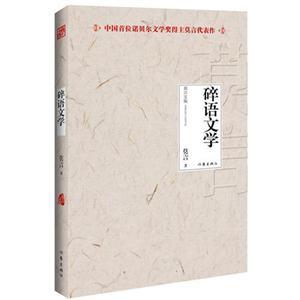 碎语文学-莫言文集-中国首位诺贝尔文学奖得主莫言代表作