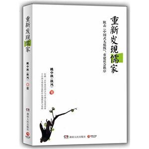 重新发现儒家-阻击中国式无底线.重建社会秩序