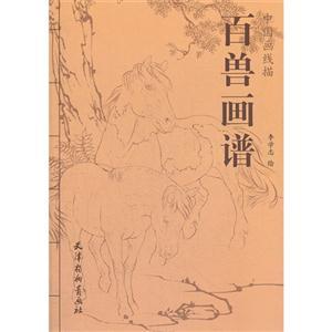 中国画线描-百兽画谱