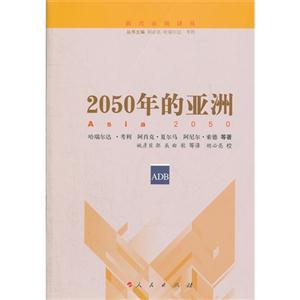 2050年的亚洲