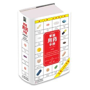 家庭用药手册-第14版.全新修订版-大字本-彩色插图本