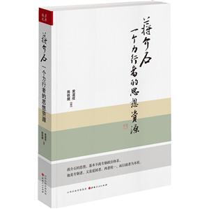 蒋介石-一个力行者的思想资源