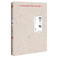 四十一炮-莫言文集-中国首位诺贝尔文学奖得主莫言代表作