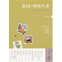 唐朝的那些段子-历史在左.段子在右