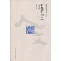 明代哲学史(修订版)(当代中国人文大系)